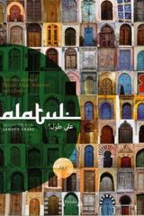 Alatul Iniciación a la lengua Árabe, Libro del Curso, CD-Audio, Libro electrónico de Profesor y Guía interactiva de la escritura - Victoria Aguilar - Herder