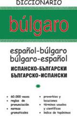 Diccionario búlgaro: español-búlgaro -  AA.VV. - Librería Universitaria