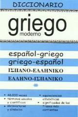 Diccionario griego moderno: español-griego -  AA.VV. - Librería Universitaria