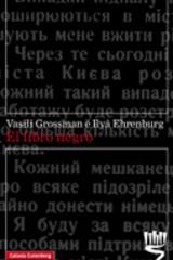El libro negro -  AA.VV. - Galaxia Gutenberg