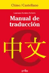 Manual de traducción Chino-Castellano - Laureano Ramírez - Editorial Gedisa