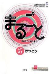 Marugoto Starter A1: actividades/ katsuddo -  AA.VV. - Sanshusha