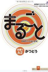 Marugoto Elementary A2.1: actividades / katsuddo -  AA.VV. - Sanshusha