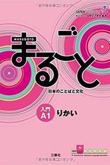 Marugoto Starter A1: comprensión/ rikai -  AA.VV. - Sanshusha