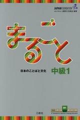 Marugoto Intermediate B1.1 -  AA.VV. - Sanshusha