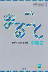 Marugoto Intermediate B1.2 -  AA.VV. - Sanshusha