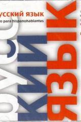Ruso para hispanohablantes CD 1 - Marina Gorbatkina - Herder