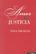 Amor y justicia - Paul Ricoeur - Siglo XXI Editores