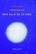 Consciencia más allá de la vida - Pim van Lommel - Atalanta