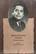 Higinio ruvalcaba, violinista - Eusebio Ruvalcaba -  AA.VV. - Otras editoriales