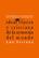 Ideas clásica y cristiana de la armonía del mundo - Leo Spitzer - Abada Editores