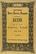 Quartett D moll opus 76 no. 2  - Haydn -  AA.VV. - Otras editoriales