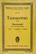Serenade fur streichorchester C dur op. 48 - Tchaikowsky -  AA.VV. - Otras editoriales