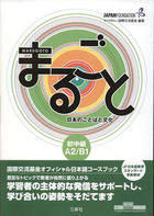 Marugoto PreIntermediate A2/B1 -  AA.VV. - Sanshusha