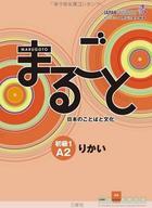 Marugoto Elementary A2.1: comprensión/ rikai -  AA.VV. - Sanshusha