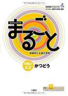 Marugoto Elementary A2.2: actividades / katsuddo -  AA.VV. - Sanshusha