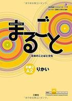 Marugoto Elementary A2.2: comprensión/ rikai -  AA.VV. - Sanshusha