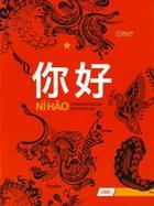 Ni Hao Curso 1 (Incluye Audio) - Paul Fredlein - Herder
