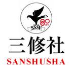 Sanshusha